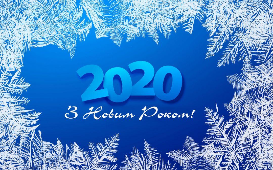 Вітаємо з Новим Роком 2020
